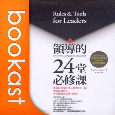 領導的24堂必修課 [有聲書]