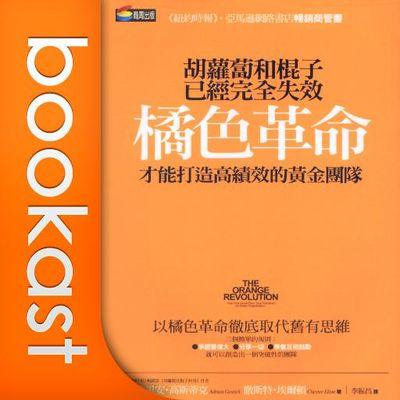 橘色革命 [有聲書]:才能打造高績效的黃金團隊:胡蘿蔔和棍子已經完全失效