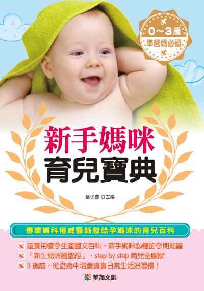 新手媽咪育兒寶典:專業婦科權威醫師獻給孕媽咪的育兒百科