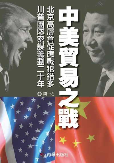 中美貿易之戰