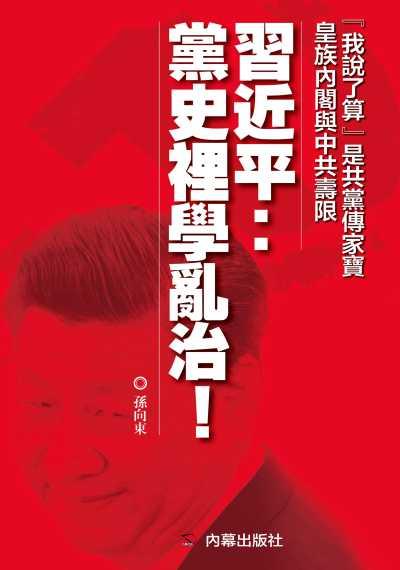 習近平:黨史裡學亂治!