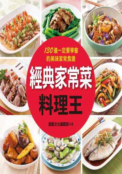 經典家常菜料理王:130道一定要學會的美味家常食譜