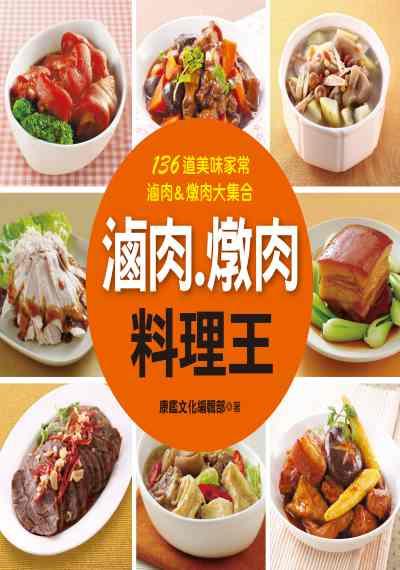 滷肉.燉肉料理王:36道美味家常滷肉&燉肉大集合