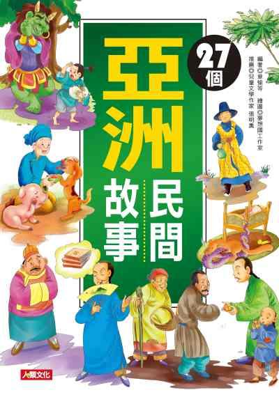 27個亞洲民間故事