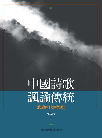 中國詩歌諷諭傳統:兼論唐代新樂府