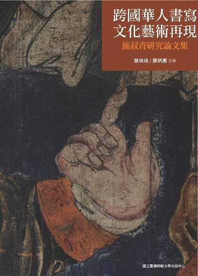 跨國華人書寫.文化藝術再現:施叔青研究論文集