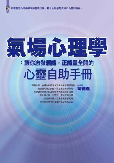 氣場心理學:讓你激發潛能, 正能量全開的心靈自助手冊