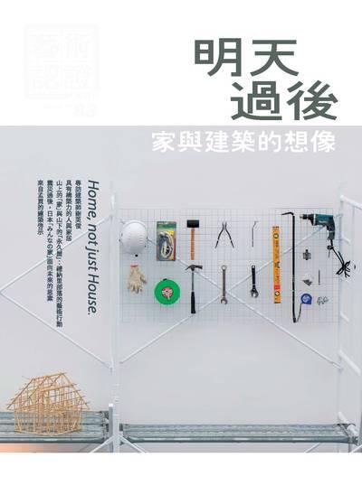 藝術認證 [第83期]:明天過後-家與建築的想像
