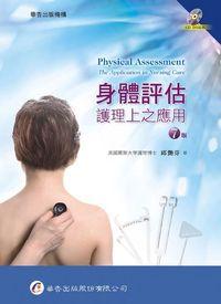 身體評估:護理上之應用