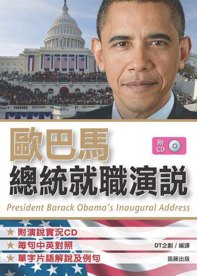 歐巴馬總統就職演說 [有聲書]
