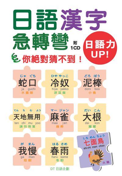 日語漢字急轉彎 [有聲書]:你絕對猜不到!