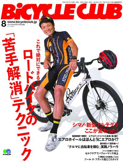 BiCYCLE CLUB [2017 August No.388]:ロードバイクの「苦手解消」テクニック