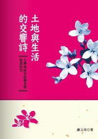 土地與生活的交響詩:臺灣地區客語聯章體歌謠研究