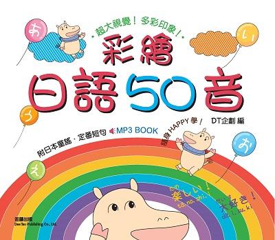 彩繪日語50音 [有聲書]