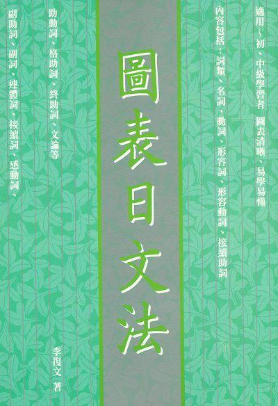 圖表日文法