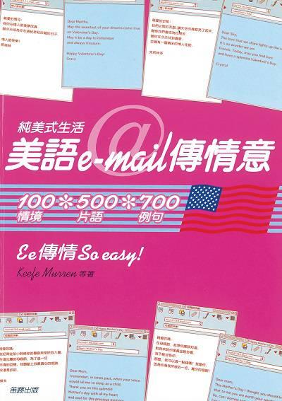 純美式生活美語e-mail傳情意