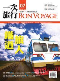 Bon Voyage一次旅行[第7期]:鐵道旅人