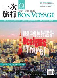 Bon Voyage一次旅行 [第8期]:旅途中遇見好設計