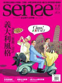Sense好感 [第5期]:義大利風格 : 美食x旅遊x設計