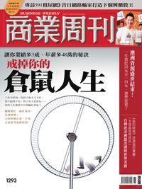 商業周刊 2012/09/03 [第1293期]:戒掉你的倉鼠人生