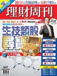 理財周刊 2012/08/31 [第627期]:生技類股尋寶