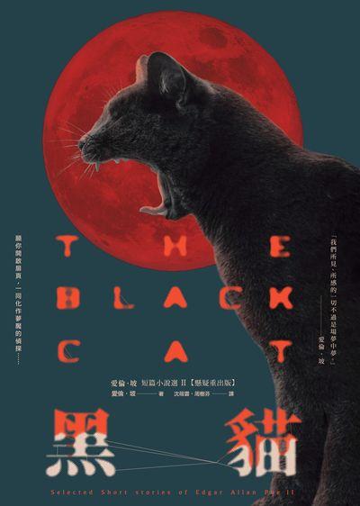 黑貓:愛倫.坡短篇小說選. II