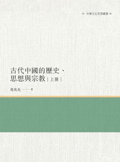 古代中國的歷史、思想與宗教. 上冊