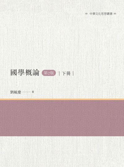 國學概論(第2版). 下冊