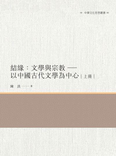 結緣:文學與宗教:以中國古代文學為中心. 上冊