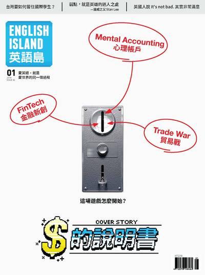 英語島 [ISSUE 62]:$的說明書