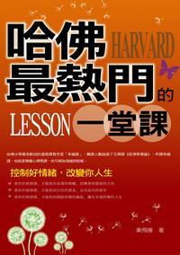 哈佛最熱門的一堂課:控制好情緒,改變你人生