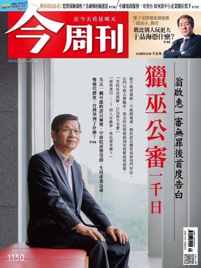 今周刊 2019/01/07 [第1150期]:獵巫公審一千日