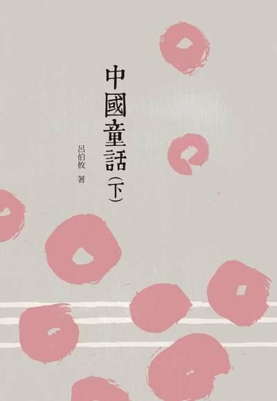 中國童話. 下冊