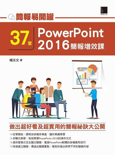 簡報易開罐:37堂PowerPoint 2016簡報增效課