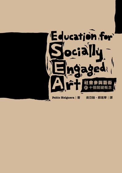 社會參與藝術的十個關鍵概念