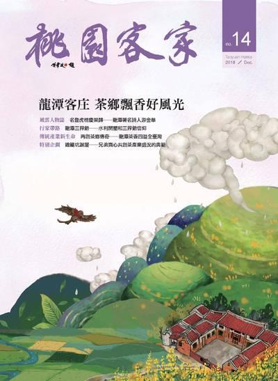 桃園客家 [第14期]:龍潭客庄 茶鄉飄香好風光