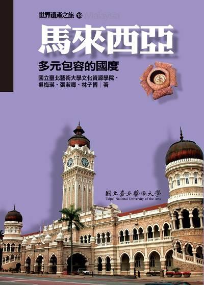 馬來西亞:多元包容的國度