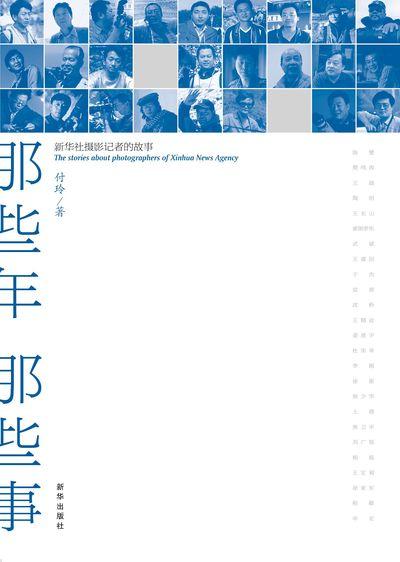 那些年 那些事:新華社攝影記者的故事