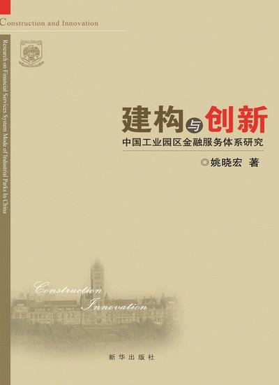 建構與創新:中國工業園區金融服務體系研究