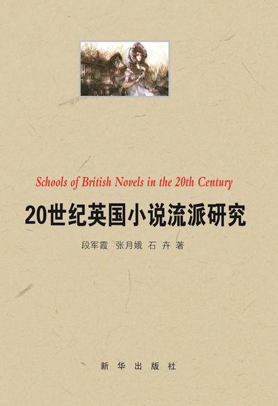 20世紀英國小說流派研究