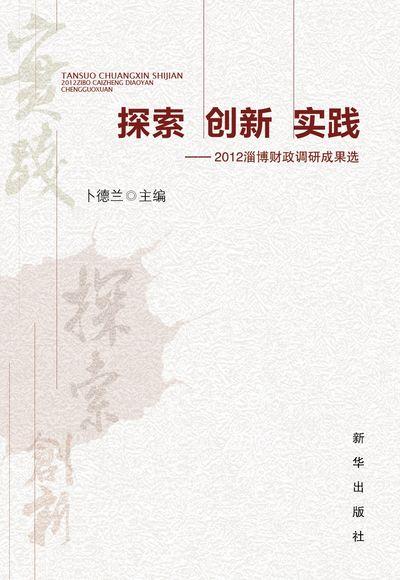探索創新實踐:2012淄博財政調研成果選