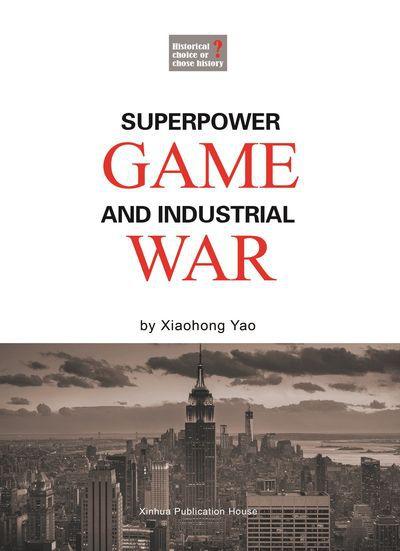 大國博弈與產業戰爭