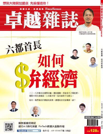 卓越雜誌 [第393期]:六都首長如何拚經濟
