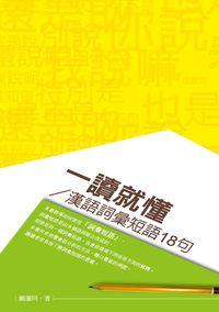 一讀就懂:漢語詞彙短語18句