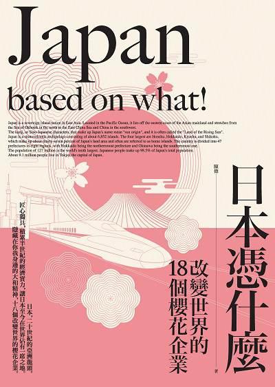 日本憑什麼:改變世界的18個櫻花企業