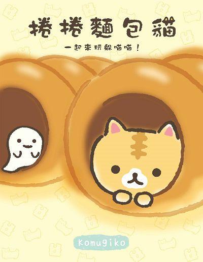 捲捲麵包貓:一起來玩躲喵喵!