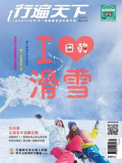 行遍天下 [第318期]:我愛日韓滑雪