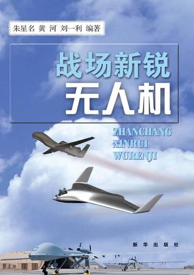 戰場新銳:無人機
