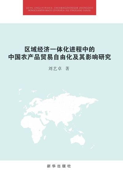 區域經濟一體化進程中的中國農產品貿易自由化及其影響研究