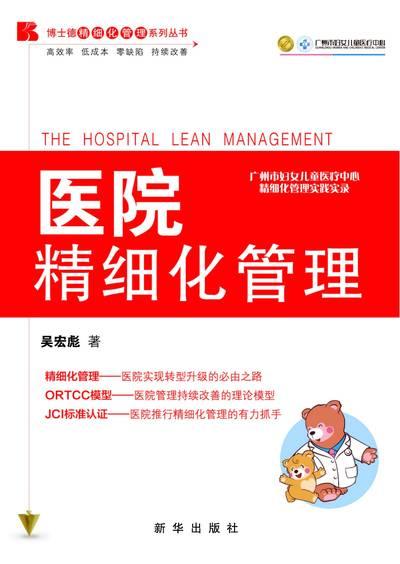 醫院精細化管理